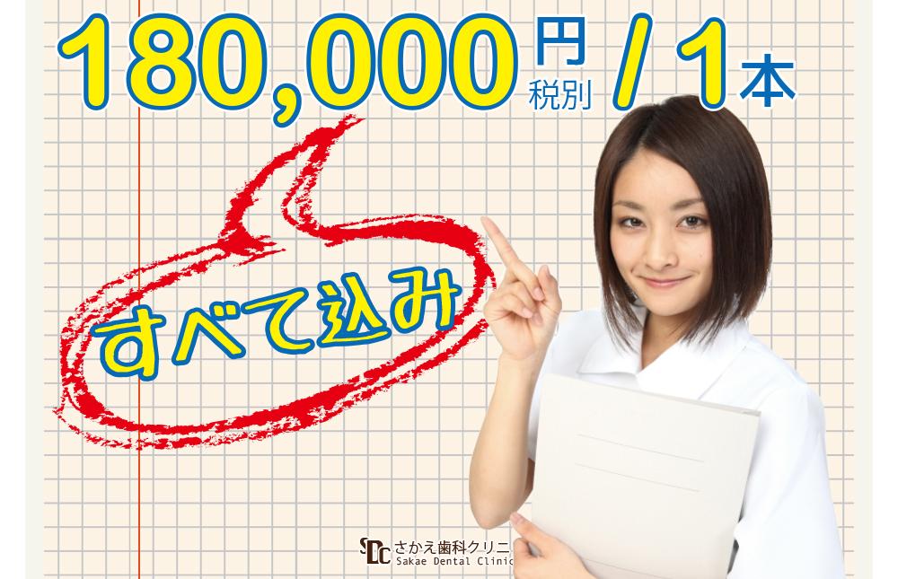 1本19万円